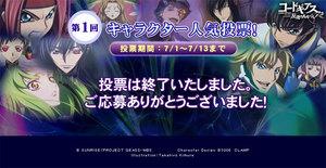 コードギアス 反逆のルルーシュR2 キャラクター投票 投票終了.jpg