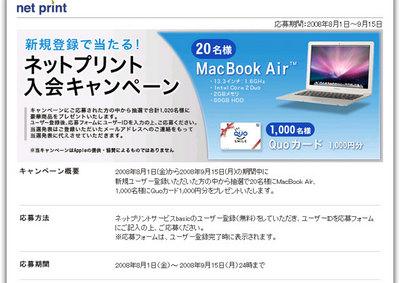 ネットプリント入会キャンペーン net print.jpg