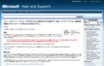 エラー メッセージ : パスワードは少なくとも 18770 文字必要です。新しいパスワードには、30689 個前までのパスワードと同じものは使えません。