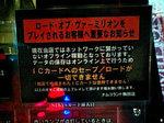 ロード・オブ・ヴァーミリオン ナムコランド梅田店.jpg