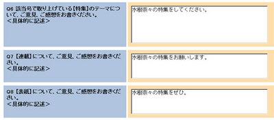 週間アスキー 読者アンケート パスワード.jpg