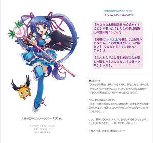 太秦戦国祭り公式キャラクター 「うじゅ」 画像.jpg