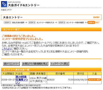 第20回香住潮風マラソン.jpg