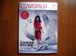 CGWORLD 2008年08月号 雑誌 DSCF1161.jpg