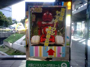 MA330051 実写版ヤッターワン本邦初公開!.jpg