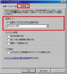 My1TV Playerのプロパティ 互換性 互換モードでこのプログラムを実行する Windows 2000.jpg