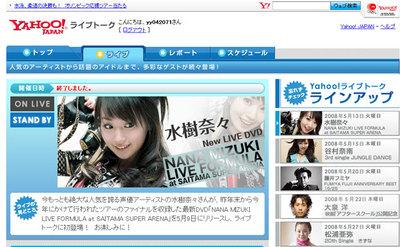 Yahoo!ライブトーク 水樹奈々 http://livetalk.yahoo.co.jp/performer/437/